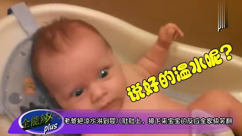爸爸第一次给宝宝洗澡,把水浇到宝宝身上的一瞬间,网友:亲爹?