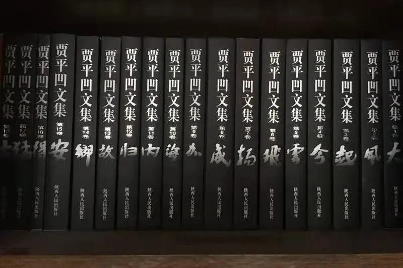 陕西人民出版社建社70年征文|王新民:贾平凹与陕西人民出版社