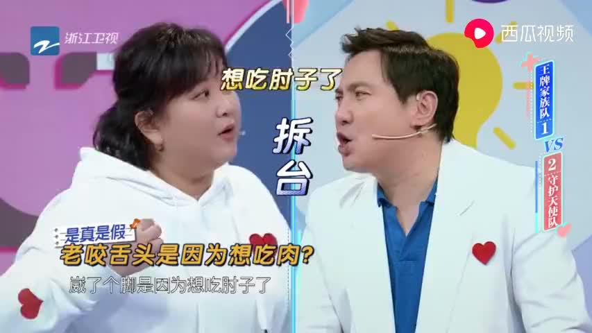王牌对王牌第5季:贾玲咬了舌头就想吃肉,健康小贴士粉碎谣言