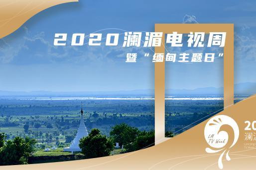 """今天14:00!""""2020澜湄电视周暨缅甸主题日""""启动仪式全网直播!"""