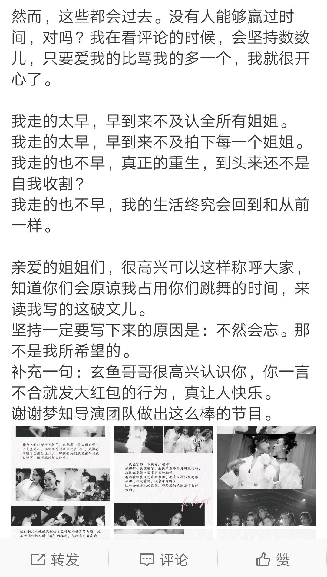 尴尬!《艾瑞巴蒂》组又加戏,配合丁当表演的黄圣依刘芸太难了