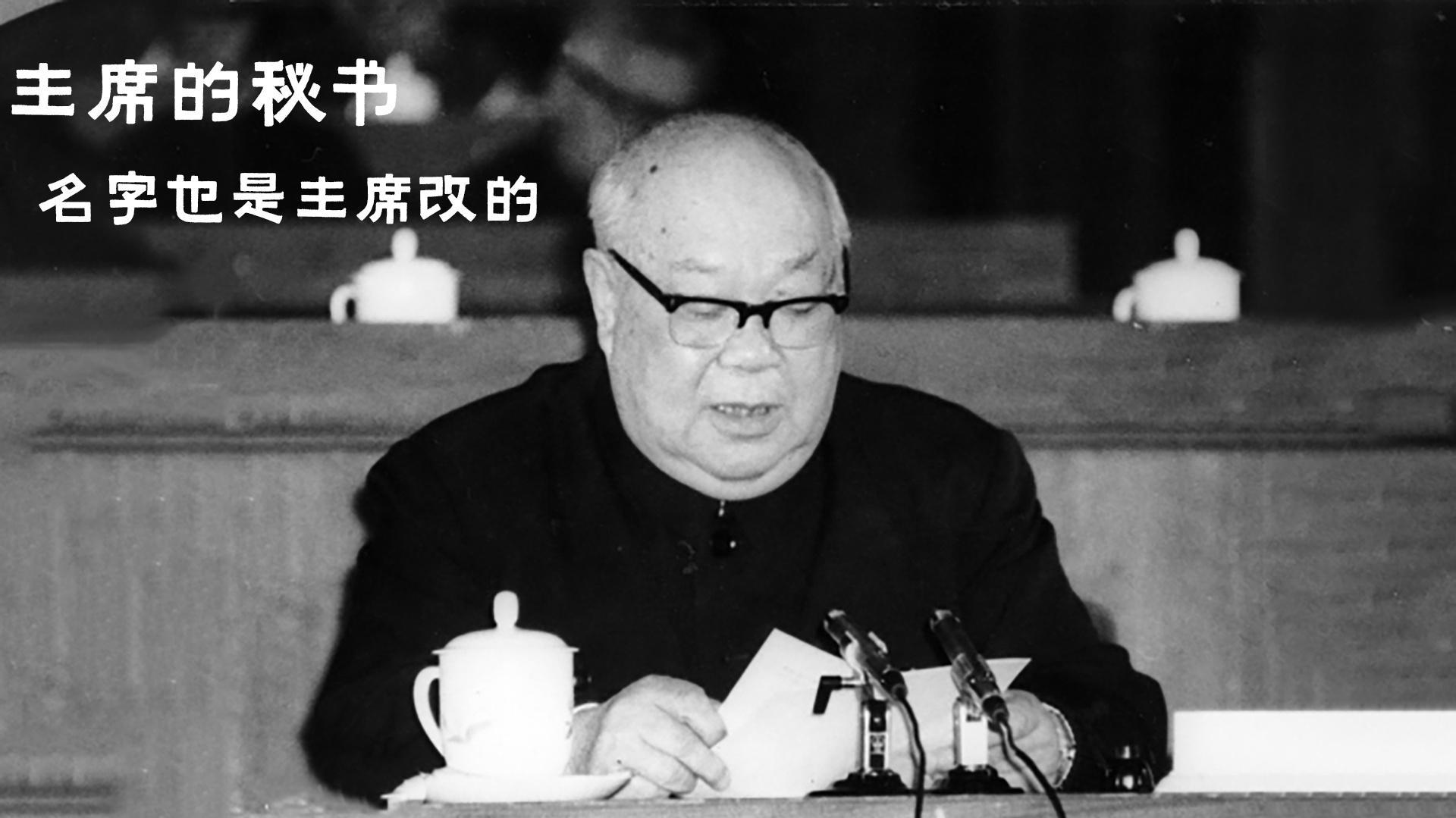 他是毛主席的秘书,名字也是主席改的,后来成为浙江省委书记