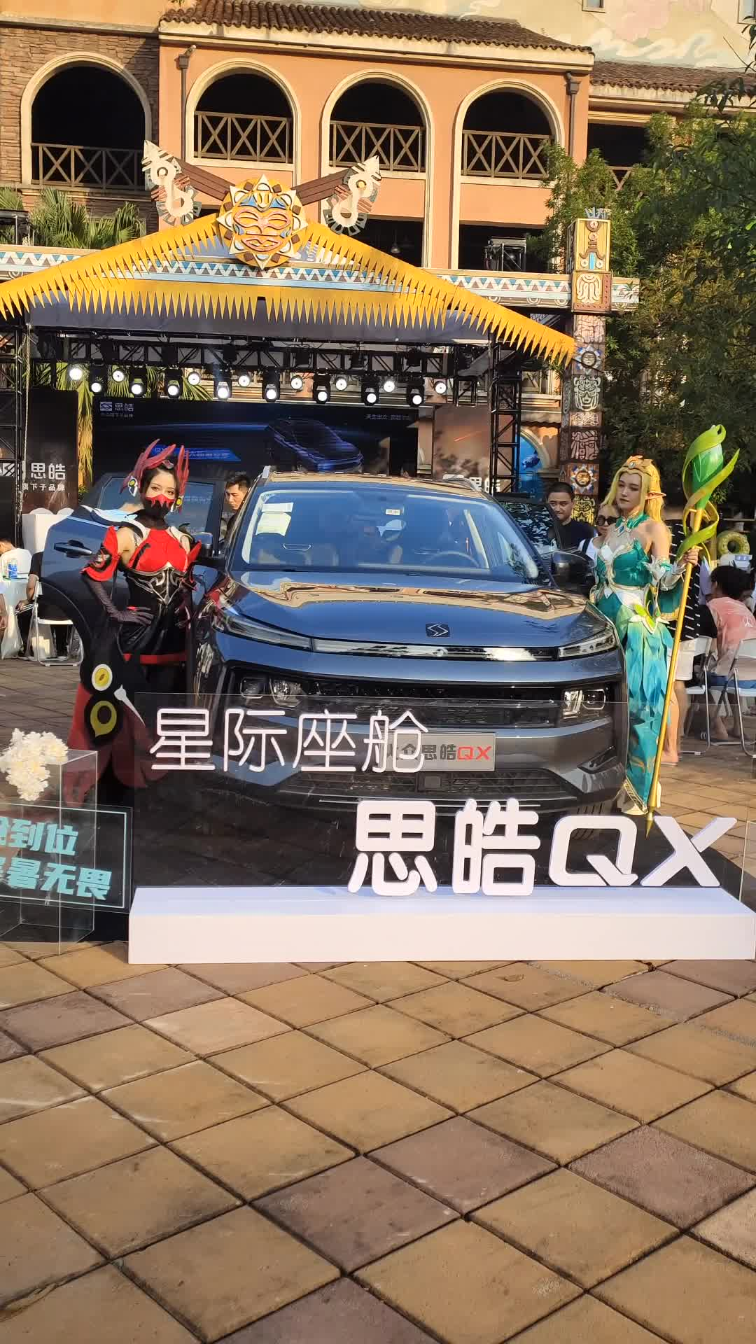 """重庆区域思皓QX上市发布会太燥了,连""""王昭君""""都盛装出席!"""