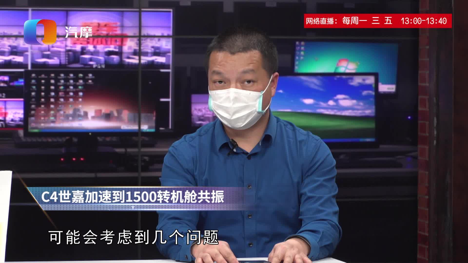 视频:C4世嘉加速到1500转机舱共振是怎么回事?