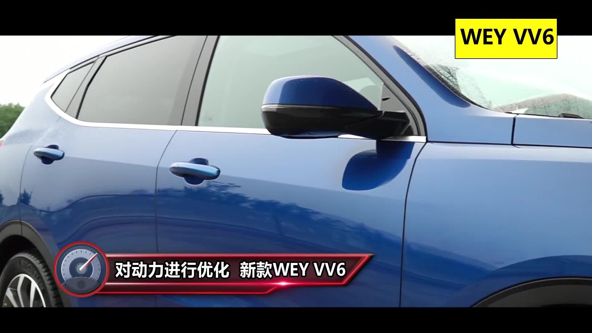 视频:2020款WEY VV6这款车性能怎么样?四驱是否可靠?