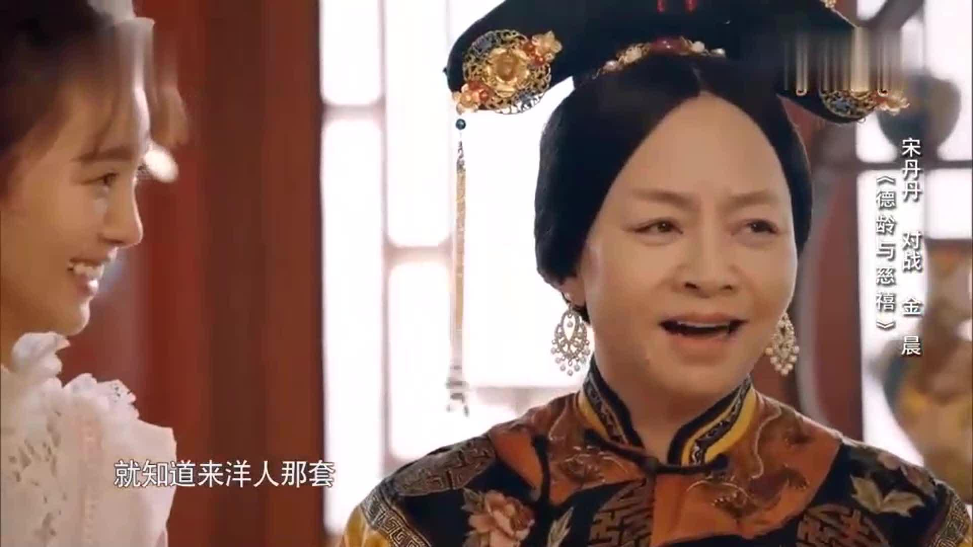演员的诞生:金晨宋丹丹爆笑演绎《德龄与慈禧》,看得众人大笑