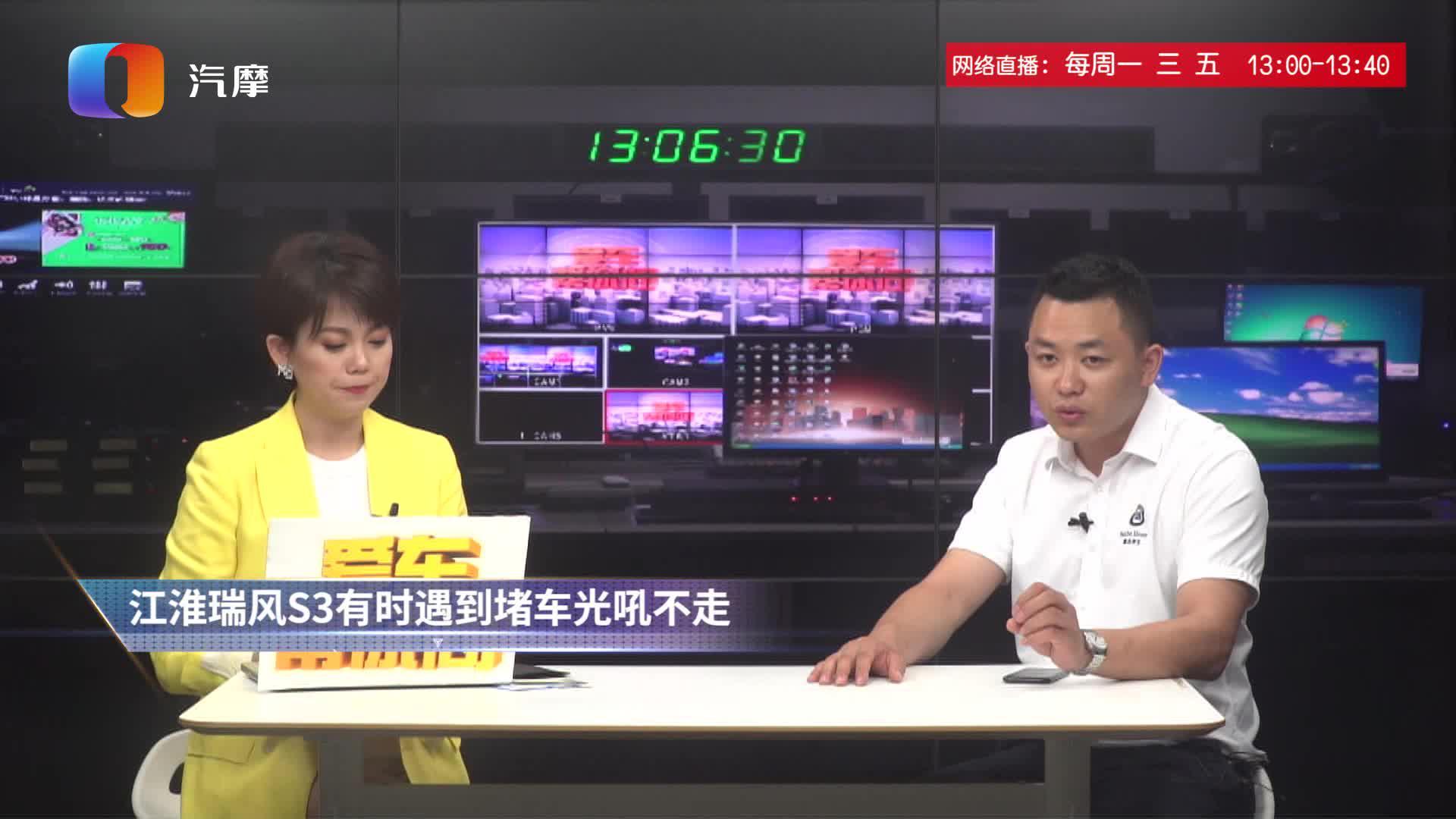 视频:瑞风S3有时遇到堵车光吼不走怎么办?