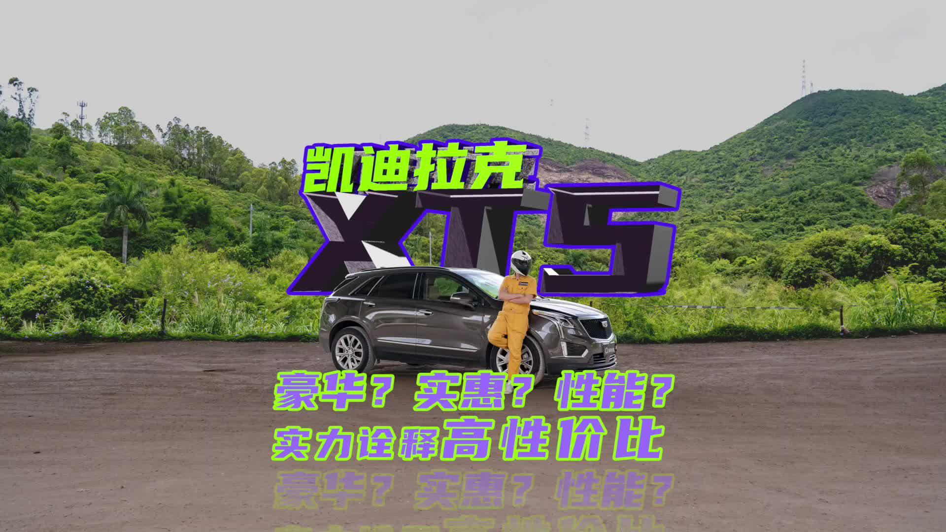 视频:【车问大师】用更实惠的价格买更有面的车,凯迪拉克XT5