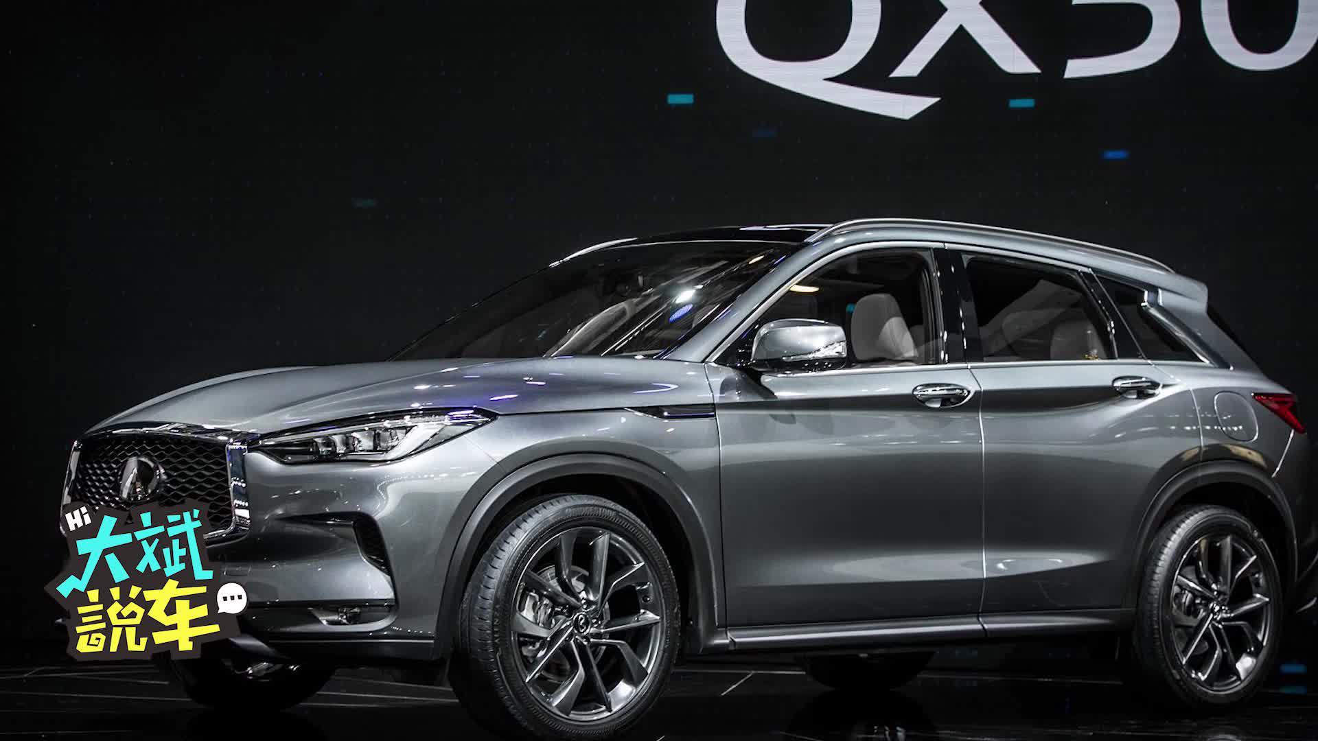 视频:预算30万买豪华SUV,英菲尼迪QX50怎么样?这些优缺点要清楚