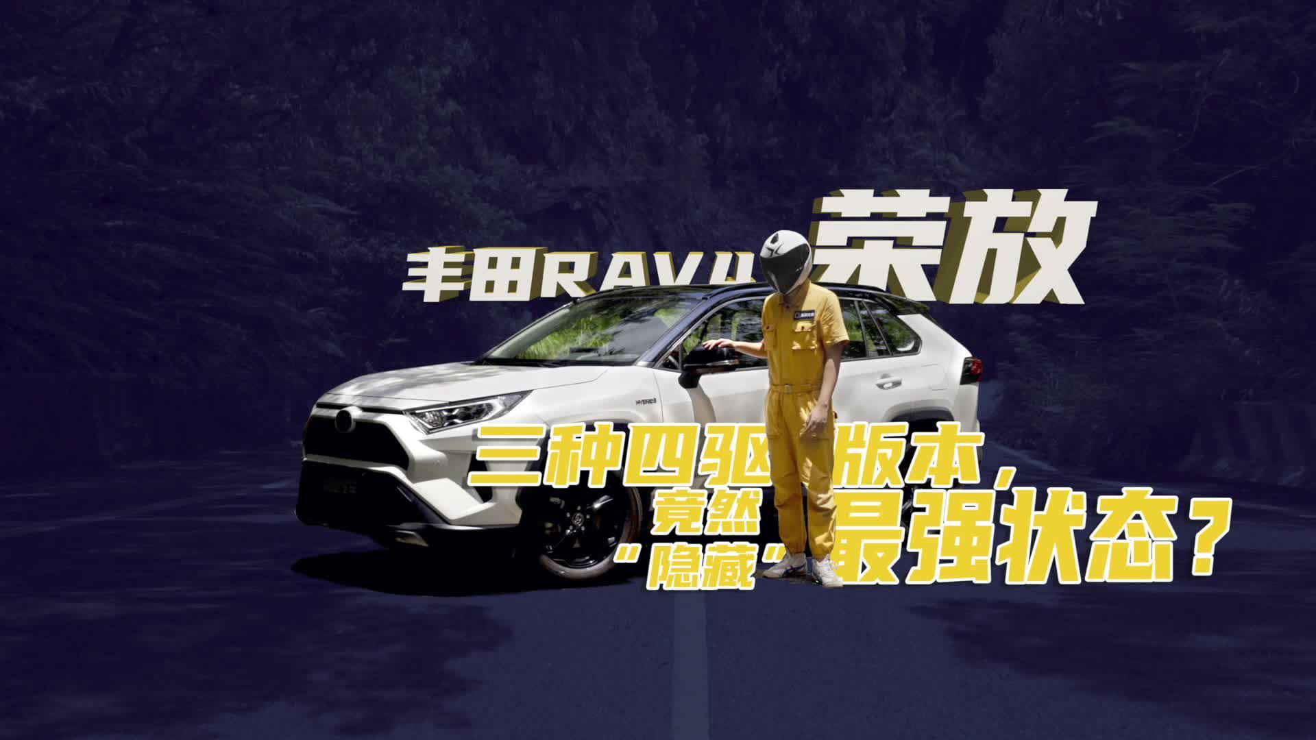 """视频:【车问大师】全新丰田RAV4荣放要做""""城市越野车""""?"""