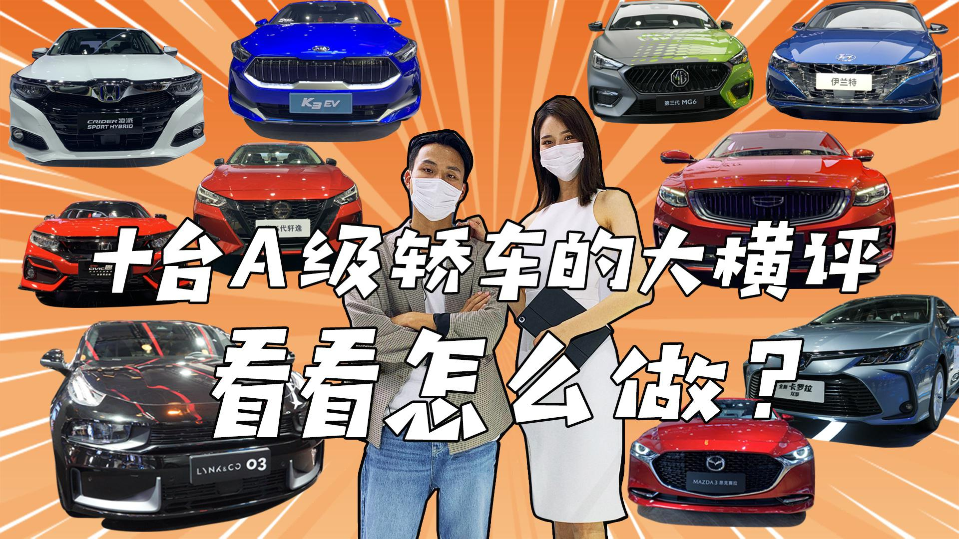 视频:10款家用A级车空间大测评:本田凌派最大 !伊兰特、思域如何?