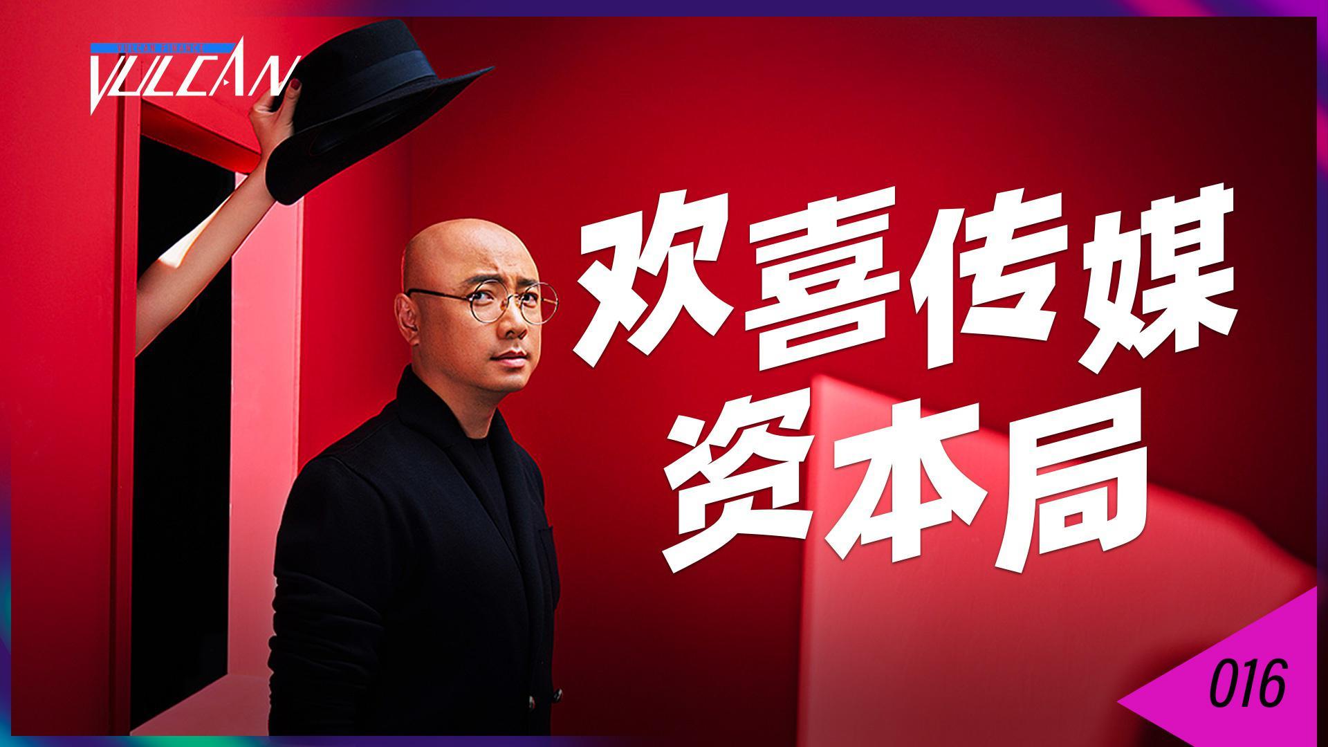 欢喜传媒资本局:徐峥宁浩背后的大佬关系网