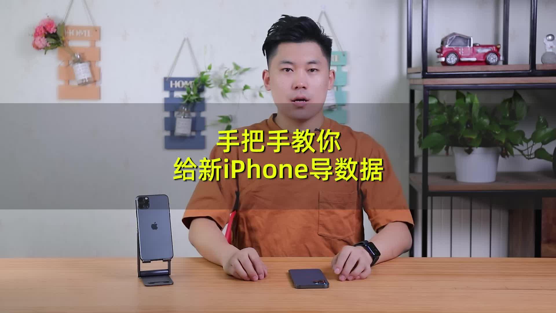 买了新手机原来的数据怎么办?手把手教你给新iPhone导数据