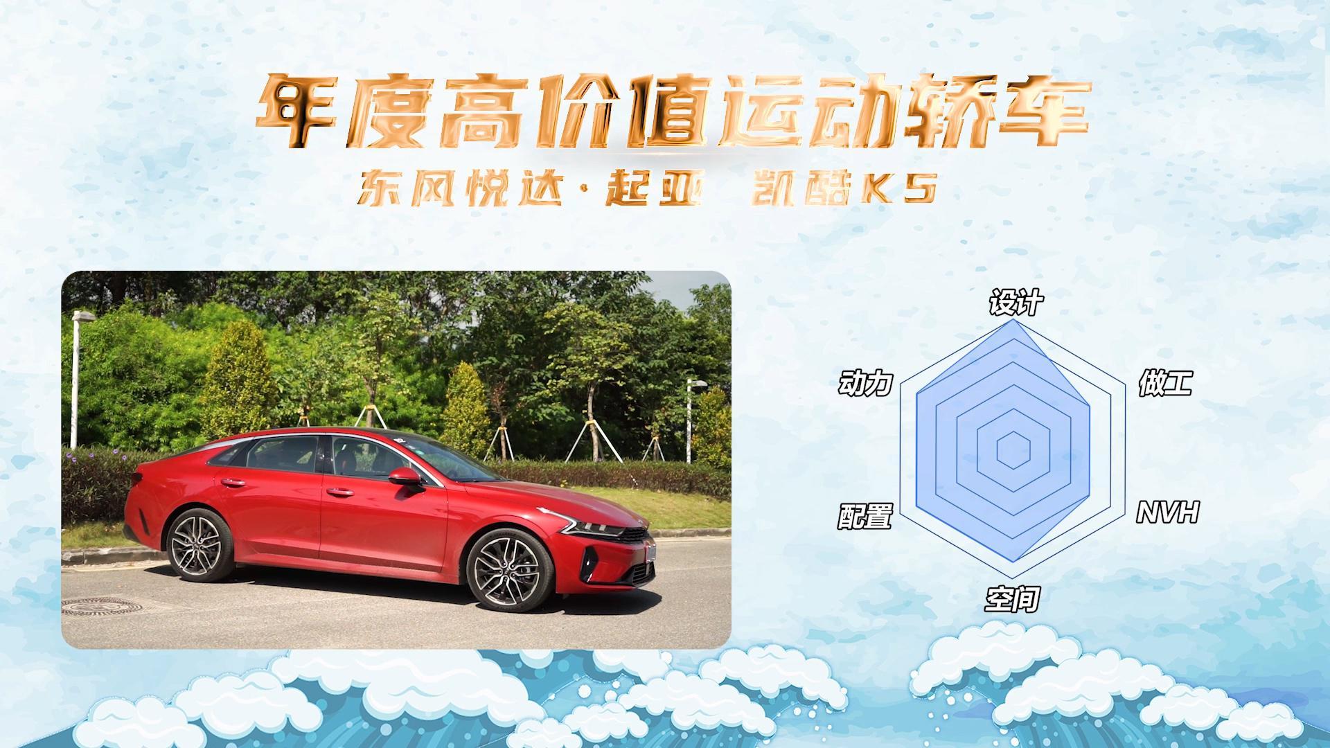 视频:12缸年度车评选——年度高价值运动轿车东风悦达起亚凯酷K5