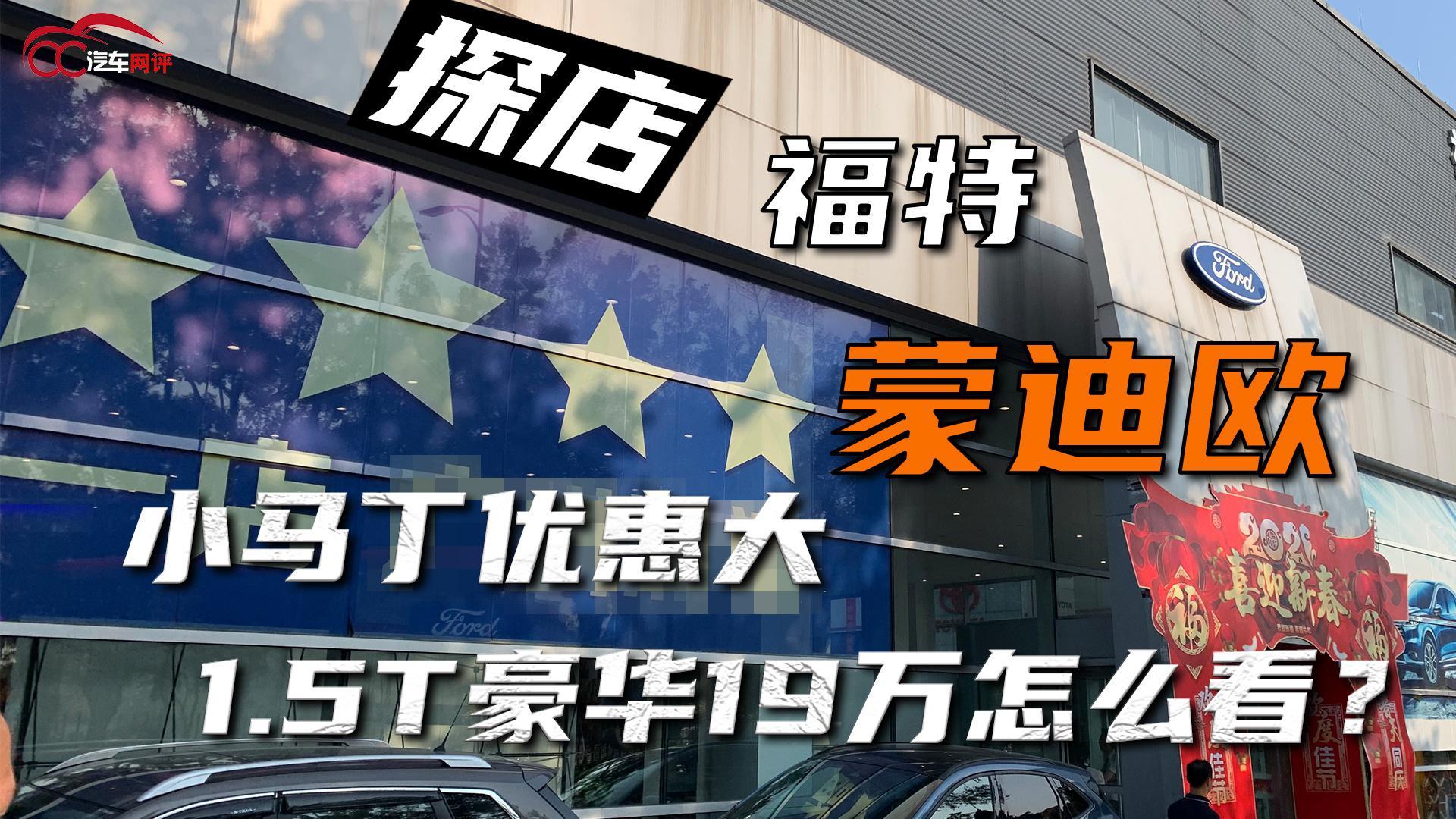 视频:探店福特蒙迪欧,小马丁优惠大,1.5T豪华19万怎么看?
