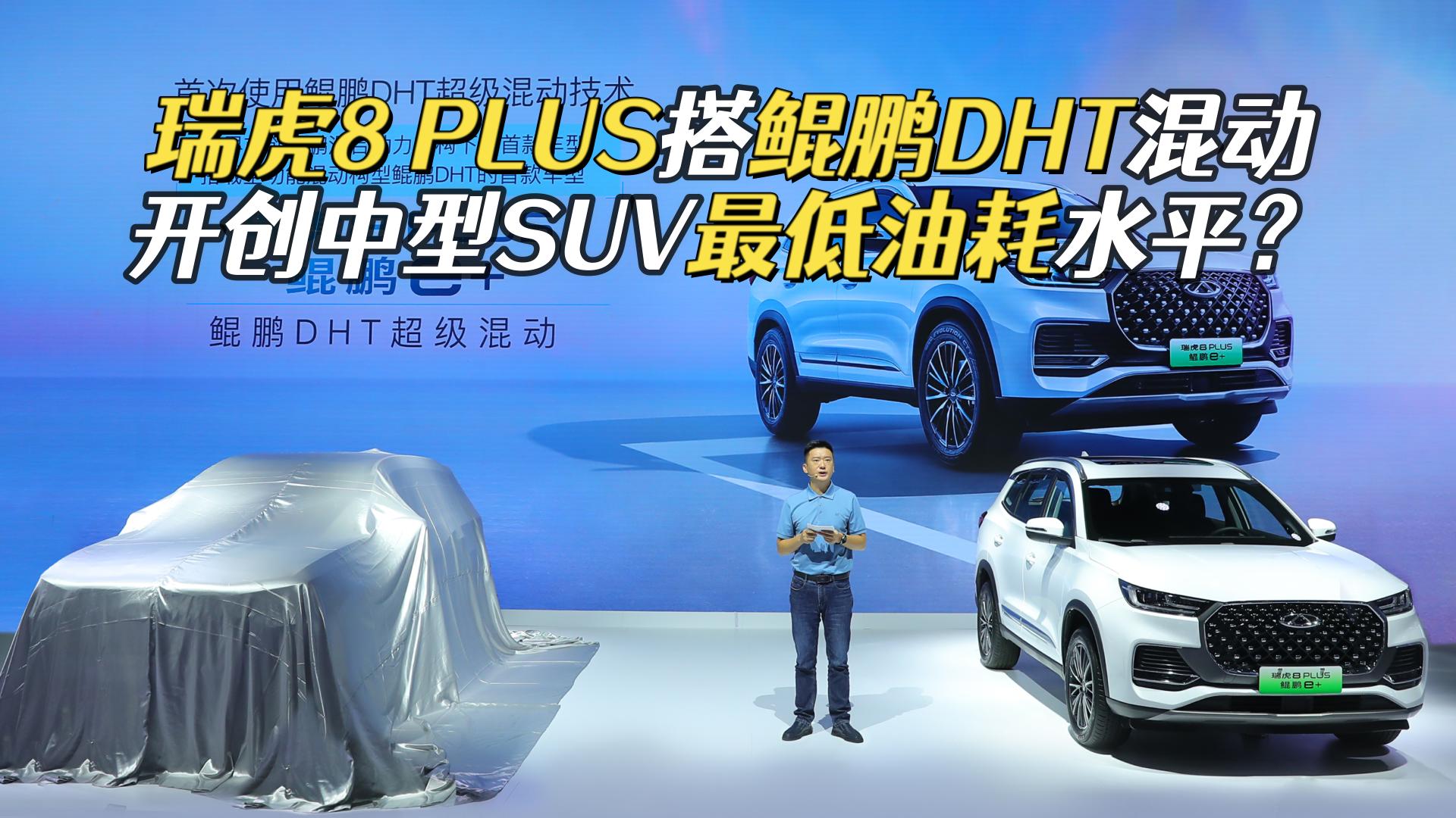 视频:瑞虎8 PLUS 鲲鹏e+亮相成都车展,搭3个电机,油耗太喜人