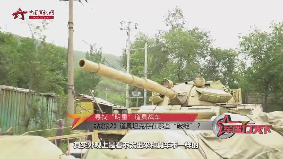 相似度极高 见识一下59D坦克的高仿版