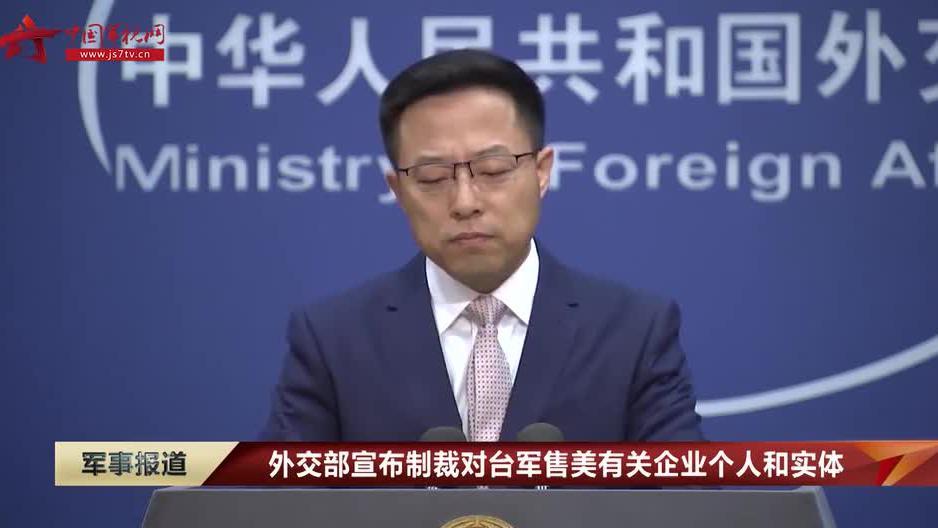 外交部宣布制裁对台军售美有关企业个人和实体