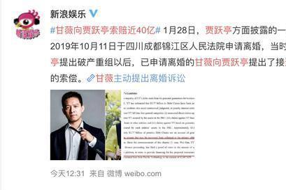 甘薇向贾跃亭索赔近40亿:甘薇不是刘涛,救不了贾跃亭