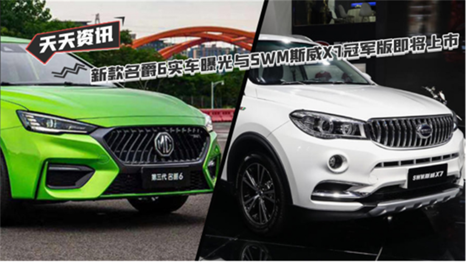 视频:【天天资讯】新款名爵6实车曝光与SWM斯威X7冠军版即将上市