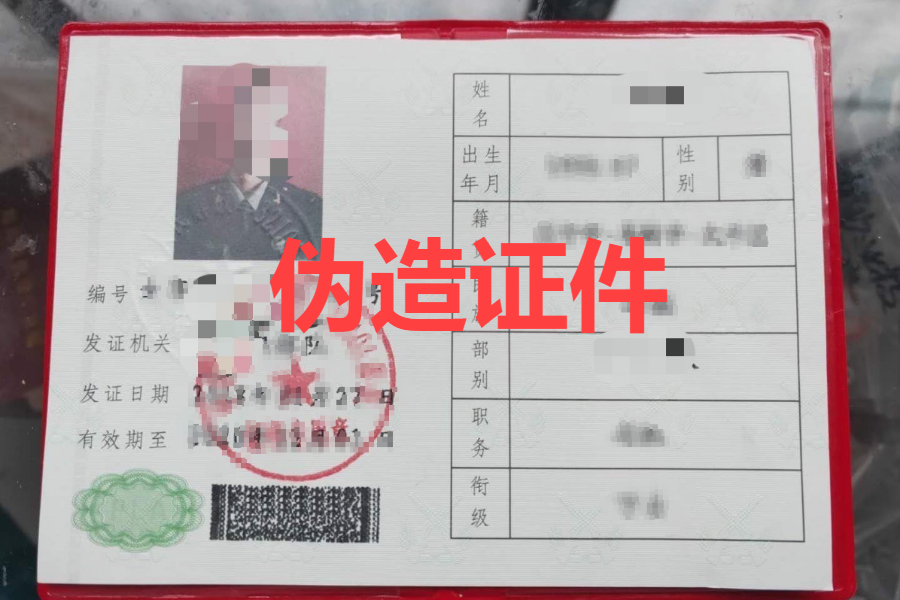 男子冒充军人诈骗女网友5.4万元 网友:胆真肥,敢冒充军人!