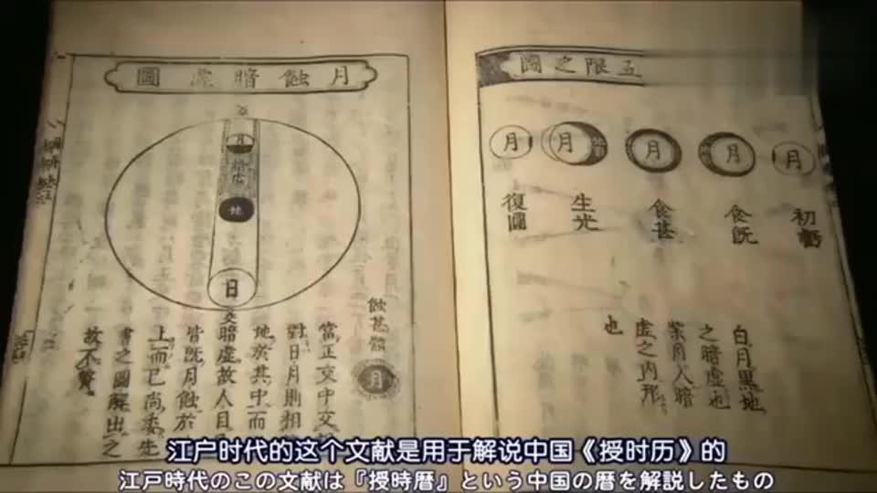 日本节目中国历法影响日本百年前的测算与如今的计算相差分毫