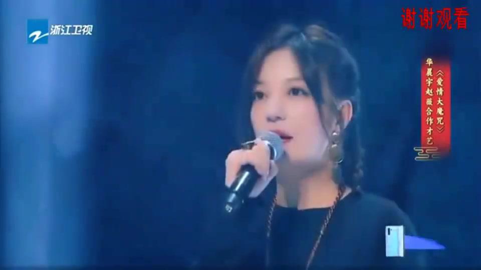 华晨宇和赵薇合唱歌曲《爱情大魔咒》,神仙美音完美配合