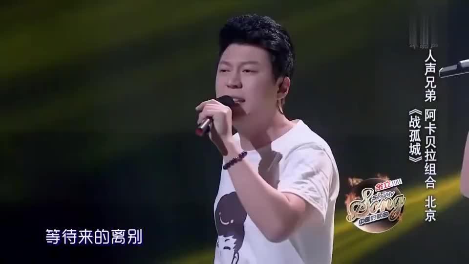 阿卡贝拉组合唱歌不需伴奏,人声兄弟的《战孤城》听得刘欢推杆!