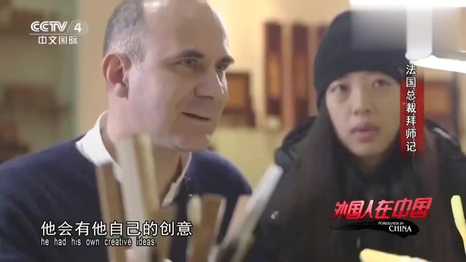 师父领进门修行在个人,外国大叔在中国学竹刻,老师对他评价颇高