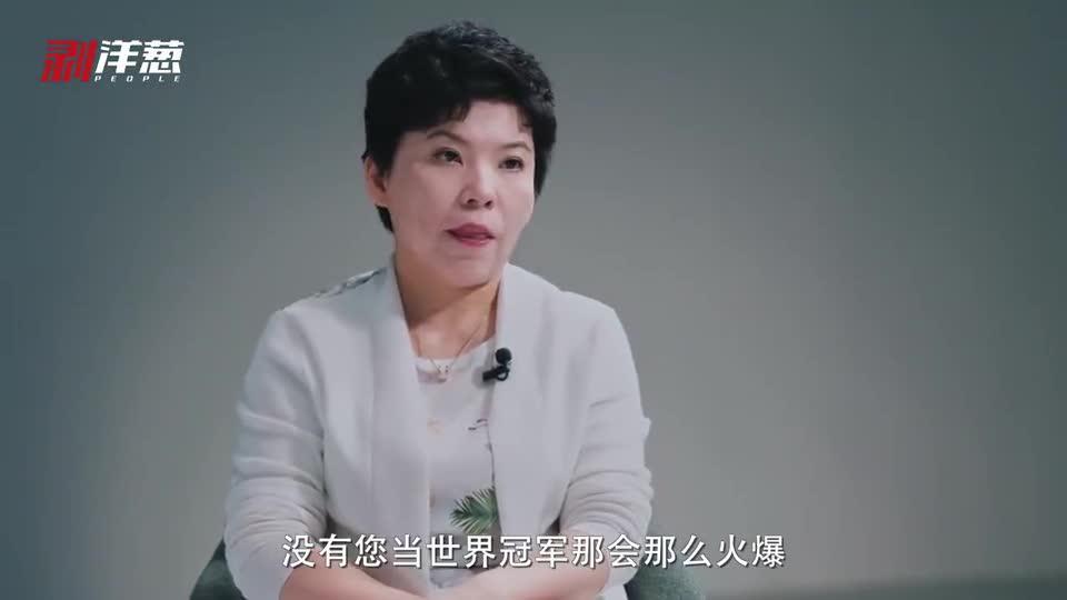 邓亚萍谈乒乓球运动落寞:中国的对手太少太弱