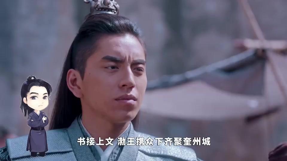 文言文解读《狼殿下》03:摘星渤王重逢,马府惨遭灭门