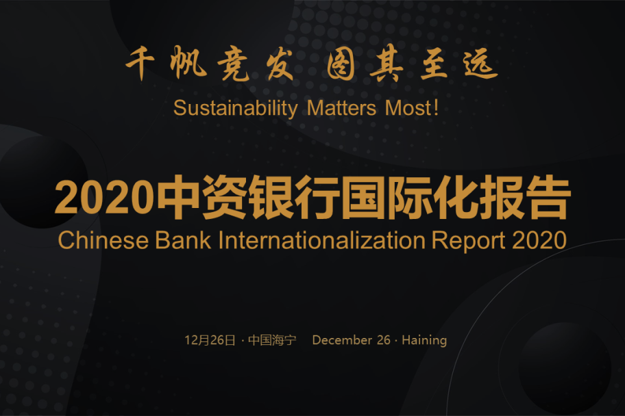 2020中资银行国际化报告公布 中行工行优势明显