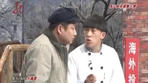 村民地毯式找王云气坏刘总,小超越不看菜谱看兵法出好主意