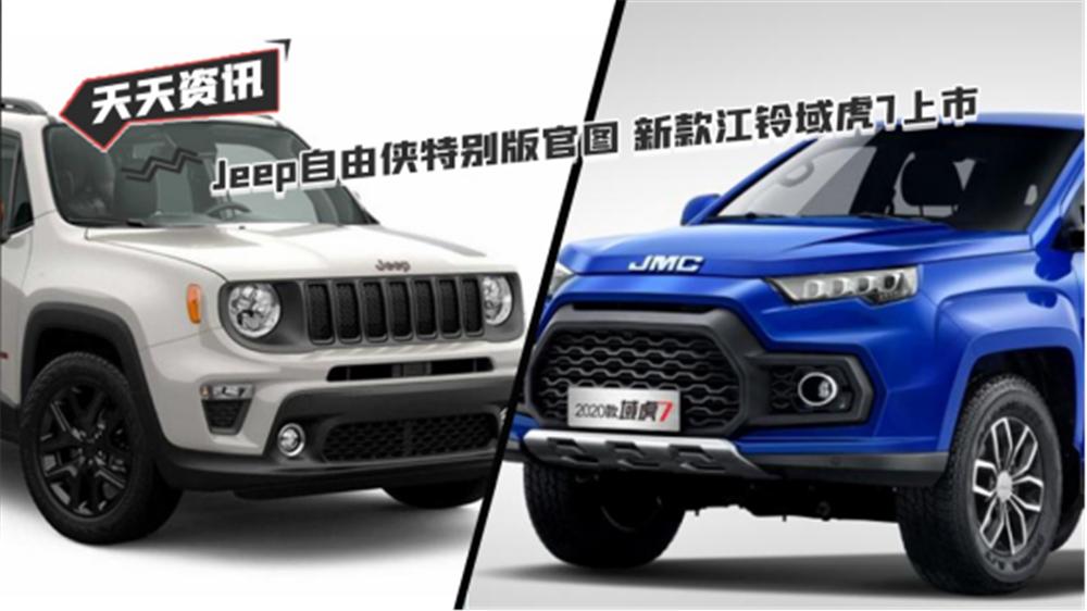 视频:【天天资讯】Jeep自由侠特别版官图 新款江铃域虎7上市