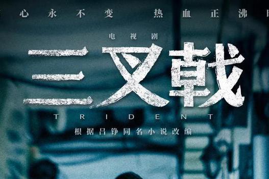 《三叉戟》定档5.31 陈建斌郭家豪演绎人民警察故事