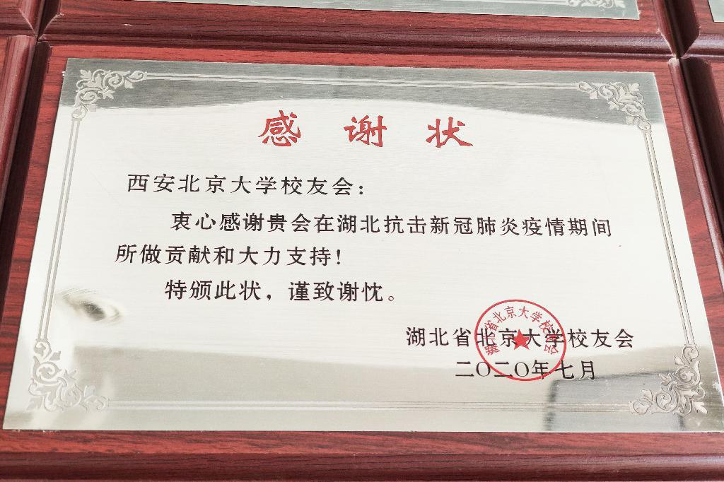 湖北省北京大学校友会向为湖北抗疫捐款捐物组织颁发感谢状