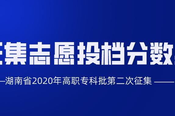 湖南省2020年普通高校招生高职专科批第二次征集志愿投档分数线