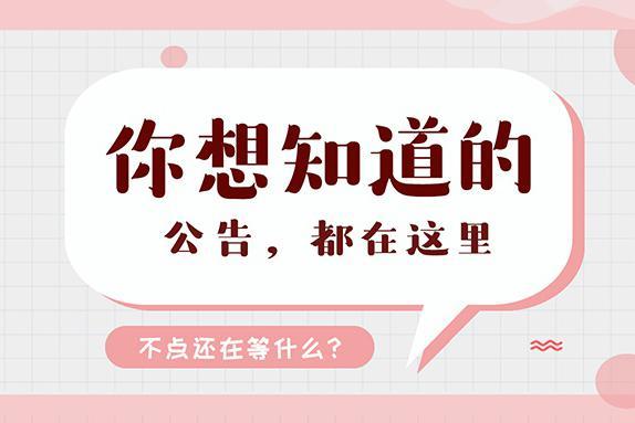 专科学历可报,天津市残疾人康复服务指导中心招聘!