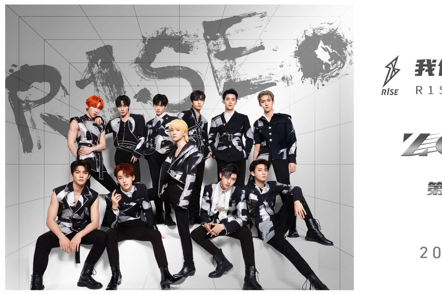R1SE告别限定专辑上线 第一主打曲《ZOOM》开启毕业乐章