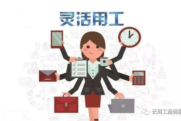 灵活用工、灵活支付、小时工、弹性工、外包派遣有何不同!