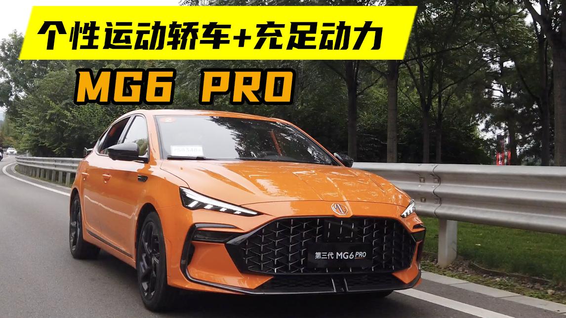 视频:试驾MG6 PRO:空气动力学套件+181匹马力,开起来爽吗?