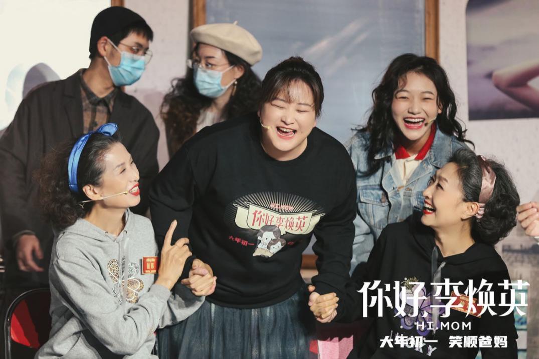 联动十一城观众,《你好,李焕英》实现中国电影首次云路演