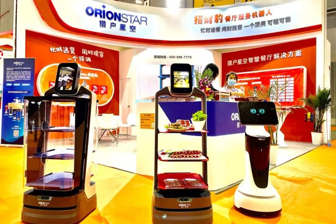 定义餐厅营销服务机器人,猎户星空参展上海国际酒店餐饮业博览会