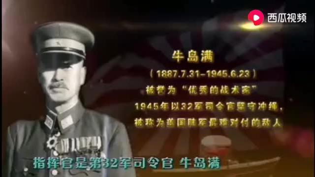 血染冲绳岛,日军彻底沦为战争疯子,血腥战场让无数美军胆颤