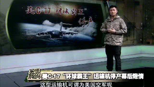 军情解秘:美C-17运输机停产r 幕后隐情