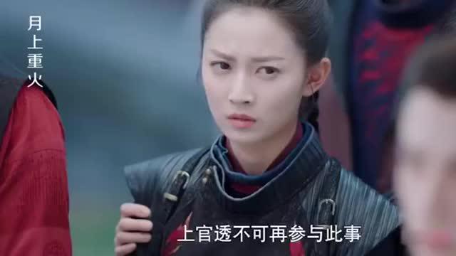 罗云熙冒死救下陈钰琪