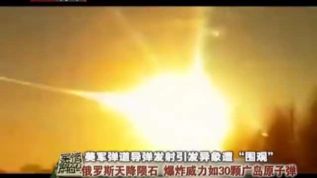 张召忠:俄罗斯陨石爆炸事件,人类是否可以摧毁来袭的小行星?