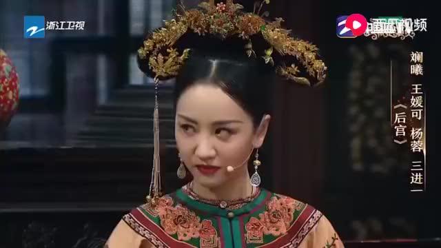杨蓉王媛可与斓曦同台竞技,台上演绎后宫风云