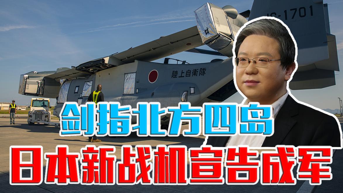 武力夺岛如虎添翼,日本新型战机成军,剑指俄国北方四岛