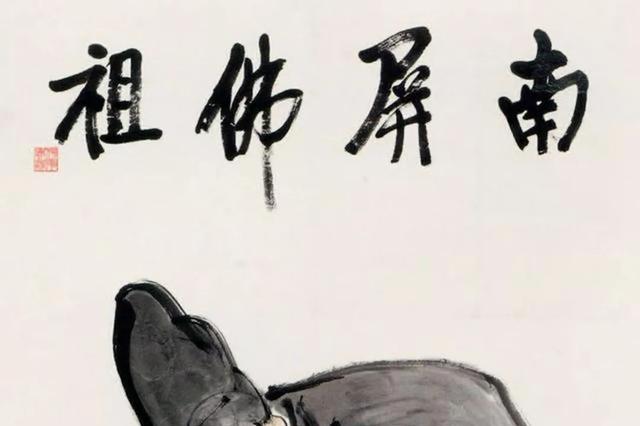大写意有酣畅之感,落笔不琐碎,他的画粗犷浑厚有韵味
